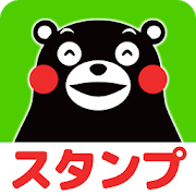 【無料】くまモンのスタンプだもん 3.4.10