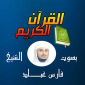 قرآن كريم - فارس عباد 2.0