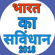 भारत का संविधान 2018 1.2