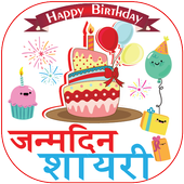 Birthday Shayari : SMS and Quotes 1.0.2