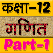 12th class maths solution in hindi Part-1 1.0