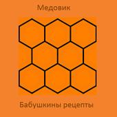 Медовик. Бабушкины рецепты 1.0