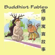 Buddhist Fable 佛教寓言故事(1) 3.2