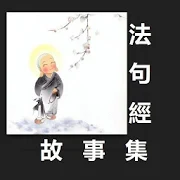 法句經故事集 Buddhism Stories Pro 3.1