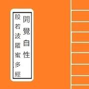 開覺自性般若波羅蜜多經 Portable Sutra 1.0