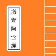 增壹阿含經 Portable Sutra Series 1.3