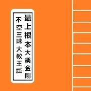 隨身佛經 - 最上根本大樂金剛不空三昧大教王經 Sutra 3.1