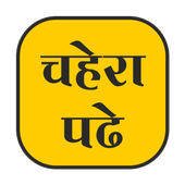 Chahera padhana sikhe 1.1