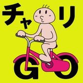 【無料ゲーム】チャリンコ A GO!GO!