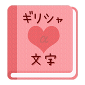 【無料】ギリシャ文字アプリ:一覧を見て覚えよう(女子用) 2.0