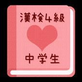 【無料】漢字検定4級 練習アプリ(女子用) 3.0