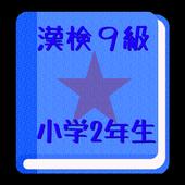 【無料】かんじけんてい9きゅう れんしゅうアプリ(男子用) 5.0