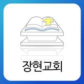 장현교회 소통방 5.9.52