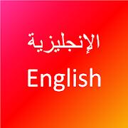تعلم اللغة الانجليزية 3.0.5