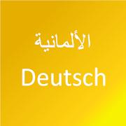 تعلم اللغة الألمانية 3.8.6