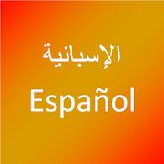 soboh90.spanish 2.1