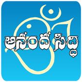 Anandha Siddhi 1.0