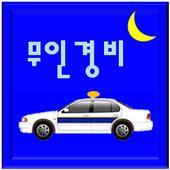 무인경비 출동 - 갤럭시탭7.7인치 1.1