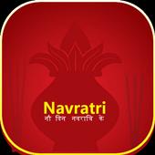 नवरात्र के नौ दिन 1.0