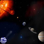 Ηλιακό Σύστημα 3D 1.0