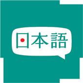 Learning Basic Japanese 6.8