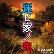 【心霊脱出・和風ホラー】迷ヒ家ノ鬼 1.1.8