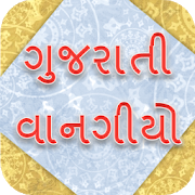 Gujarati Recipes Book 2.0