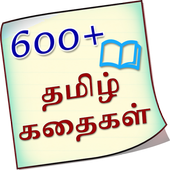 600+ Stories in Tamil 2.1