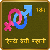 Hindi Desi Kahani 3 0 APK Download - Android Entertainment