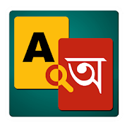 Advance Bangla Dictionary 1 7 1 APK + OBB (Data File