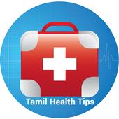 Tamil Health Tips | நலம் வாழ 1.0