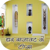 ghar sajavat ke tips in Hindi 1.0