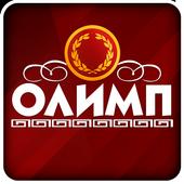 БК: Олимп 1.0
