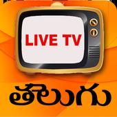 Telugu TV - Serial , News & Movies Live TV guide 7.4