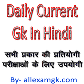 Daily Current GK In Hindi 6.3
