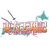 東方天翔記CPUダービー for Android 2.0