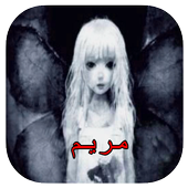 لعبة مريم والأشباح 2.1