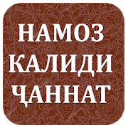 Намоз - калиди Ҷаннат 5.0