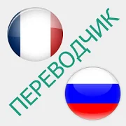 Русско-французский переводчик 1.7