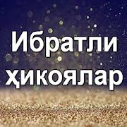Ибратли ҳикоялар 4.0