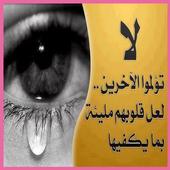 صور مكتوب عليها كلام حزن 3