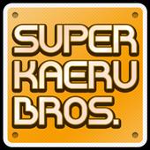 Super Kaeru Bros.