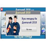 Довталаб-2019(7.0) 7.0