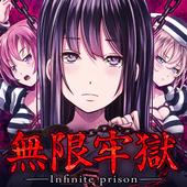 脱出ゲーム 無限牢獄 1.0.5