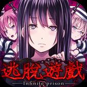 逃脫遊戲 無限牢獄 1.0.0