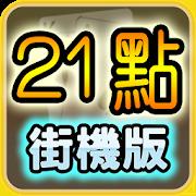 超級21點─街機版 ( Arcade Black Jack ) 1.03