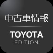 トヨタ(TOYOTA)中古車情報 1.2.0