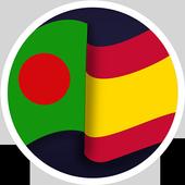 Bengali Translator Spanish 1.0