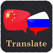 translateapps.chinese.russian.translator 1.5