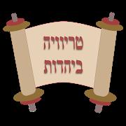 טריוויה ביהדות 3.2